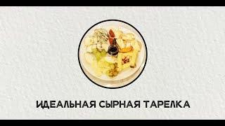 видео: Как составить правильную сырную тарелку?