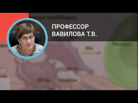 Профессор Вавилова Т.В.: Алгоритмы диагностики патологии гемостаза