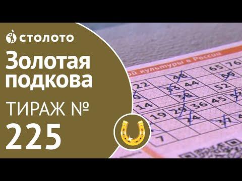 Золотая подкова 22.12.19 тираж №225 от Столото