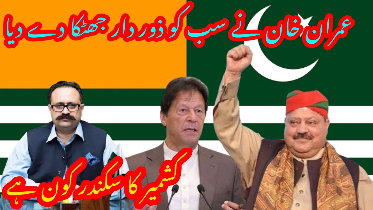 PTI Officially Announce Name of New Prime Minister of Kashmir