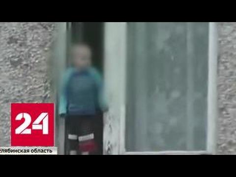 Как дети выпадают из окон видео