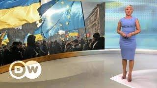 План Порошенко вряд ли сработает, или Почему Украину не берут в НАТО и ЕС - DW Новости (04.09.2018)