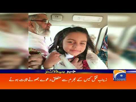 Geo Headlines - 03 PM - 20 March 2018