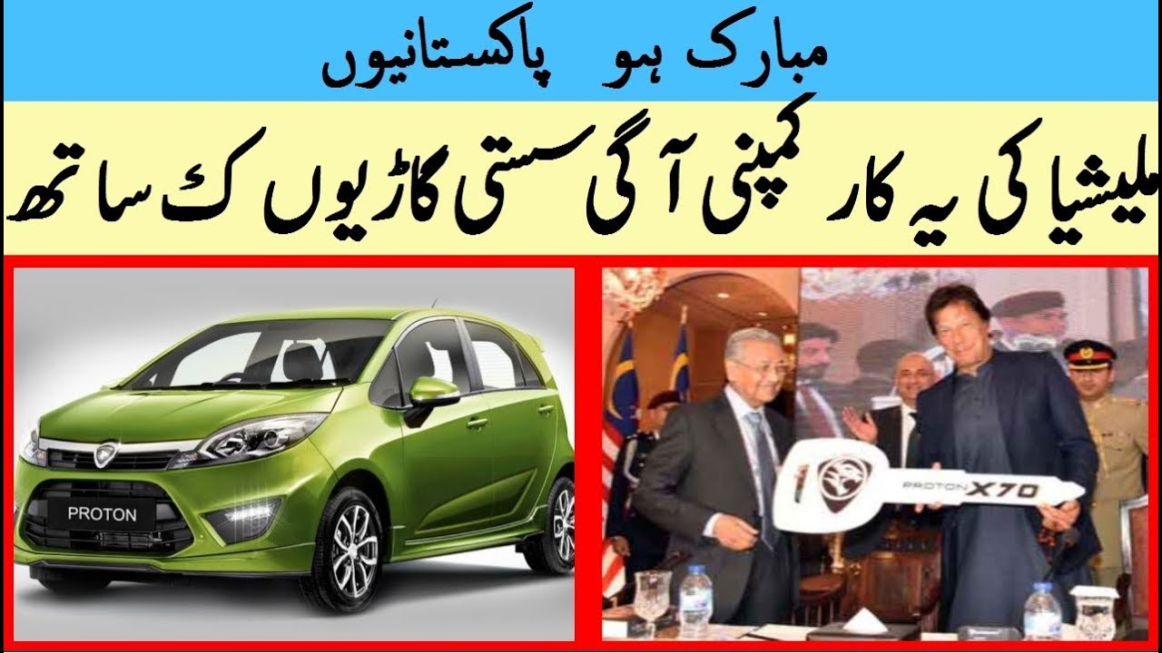 Pakistan New Upcoming Cars 2019 Proton Manufacturing Plant In