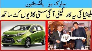 Pakistan New Upcoming Cars 2019 Proton Manufacturing Plant in Karachi