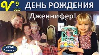 День Рождения Дженнифер Влог 9 Vlog праздники и будни многодетной семьи Савченко