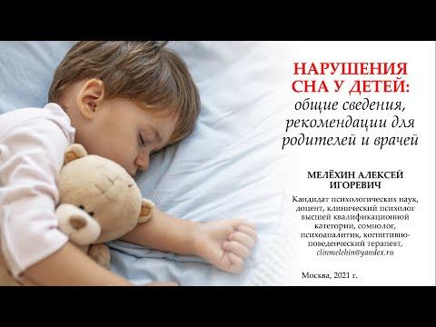 Алексей Мелехин Нарушения сна у детей