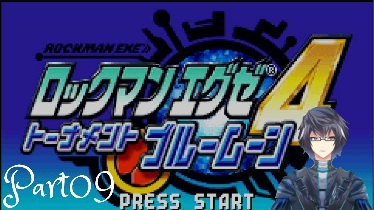 ロックマンエグゼ4 トーナメント ブルームーン ストーリークリアまでやっていきます!