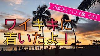 #068:ワイキキに着いたよ!(ハワイ編 その1) thumbnail