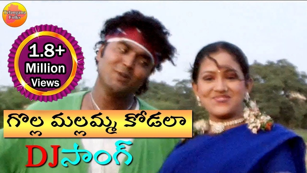 Download Golla Mallamma Kodala Video Dj Remix  | Golla Mallamma Kodala Original Song | Dj Songs Telugu