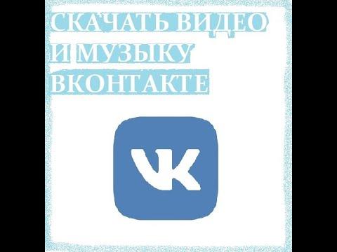 Скачать видео и музыку из ВКонтакте. Способ на конец 2019 года.