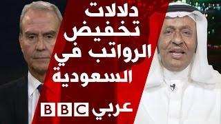 ما هي دلالات تخفيض رواتب ومزايا الوزراء وأعضاء مجلس الشورى في السعودية؟