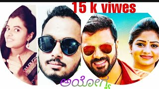 Ayogya | Yenammi Yenammi | New Lyrical 2018 | sathish ninasam Rachitha ram |hit Dubsmash
