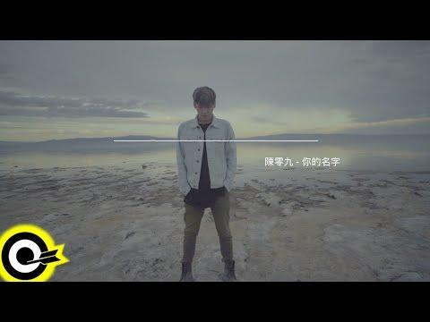 陳零九 Nine Chen【你的名字 The Lost Name】三立華劇《已讀不回的戀人》片尾曲 Lyric Video