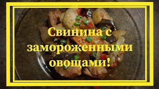 СВИНИНА с замороженными овощами/Легкие рецепты🌺