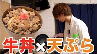 牛丼を天ぷらにして食べると絶対おいしい!マジで!