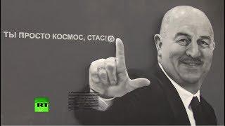 «Ты просто космос, Стас»: в Петербурге сделали граффити с Черчесовым