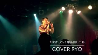 first love 宇多田ヒカル cover Ryo from WITHDOM