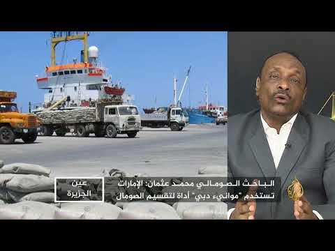 عين الجزيرة- التدخلات الخارجية للسعودية والإمارات  - نشر قبل 5 ساعة