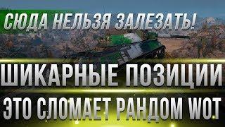 ЧИТЕРНЫЕ ПОЗИЦИИ, ТУДА НЕЛЬЗЯ ЗАЛЕЗАТЬ! ШОК РАЗБИРАЕТ ВРАГОВ ИЗ ИНВИЗА ПО КД WOT! world of tanks 1.3