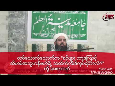 We are lovers of Madinah | Molana Ilyas Ghuman | with burmese translation