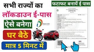 Lockdown e pass kaİse banaye l Jharkhand e pass kaise banaye online 2021 l Jharkhand e pass apply
