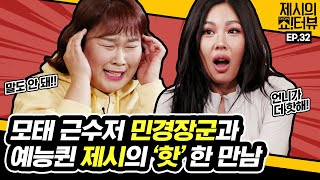 Interview with Kim Min-kyung, the trend these days. 《Showterview with Jessi》 EP.32 by Mobidic