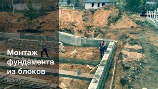Монтаж фундамента из блоков - Строительство дома с нуля. Часть 3(, 2015-11-02T20:22:10.000Z)