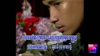 ពលទោអភ័ព្វ ភ្លេងសុទ្ធ Khmer Karaoke ឡោ សារិត
