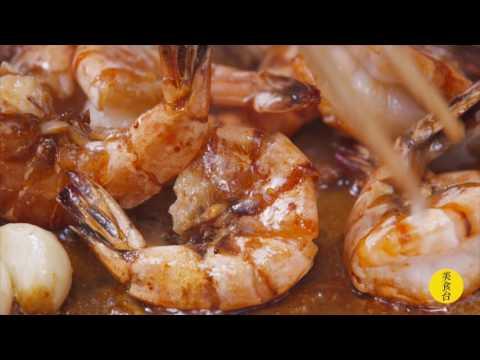 美食台 | 喼汁大虾,零失败率的烧虾大法