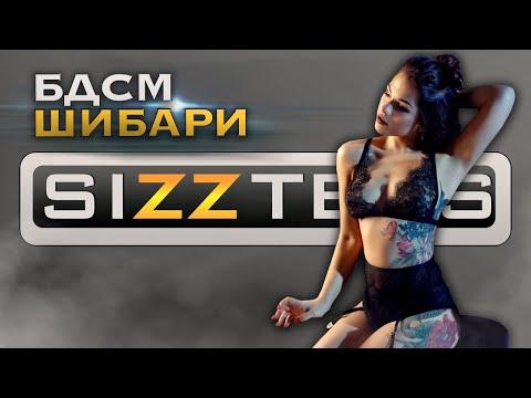 SIZZTERS // 5 выпуск: Нетрадиционный секс