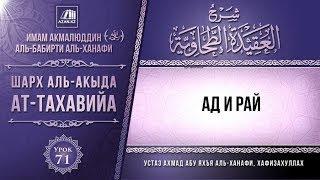 Комментарий к «Акыда ат-Тахавийя». Урок 71. Ад и Рай | Azan.kz