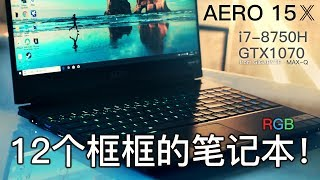 技嘉Aero15X:这台超薄游戏本除了贵,别的都好【GIGABYTE Aero15X Review: A perfect but expensive gaming laptop】