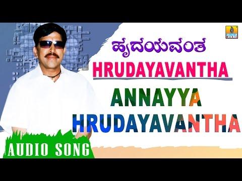 Annayya Hrudayavantha | Hrudayavantha | feat Vishnuvardhan, Nagma, Anu Prabhakar | Hamsalekha