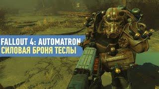 Силовая броня ТЕСЛЫ Fallout 4 AUTOMATRON