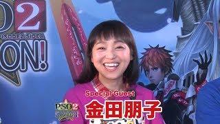 『PSO2es』「モア」役の声優・金田朋子さんを ゲストに迎えてお届けした...