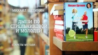 Михаил Щетинин - «Дыши по Стрельниковой и молодей» (ММКВЯ 2013)