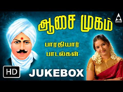 Aasai Mugam Jukebox - Songs Of Bharathiyar - Tamil Patriotic Songs
