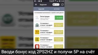 AppCent мобильный заработок, как правильно выполнять задания