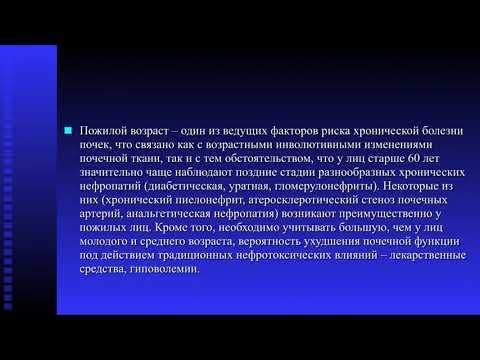 ХБП Лекция часть 1