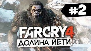 Far Cry 4: Valley of the Yetis - Логово Бигфута! #2
