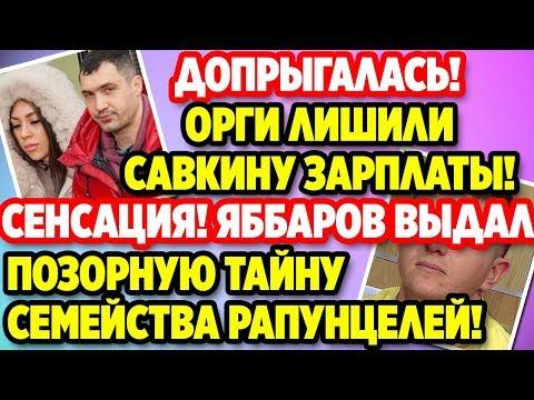 Дом 2 Свежие новости и слухи! Эфир 7 АПРЕЛЯ 2020 (7.04.2020)
