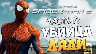видео the amazing spider-man 2 прохождение