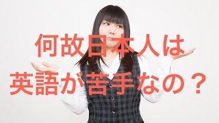 Repeat youtube video 質問コーナー1「何故日本人は英語が苦手なのか?」留学経験無しで英検一級を取得したMasaが答える 理由Why are Japanese people bad at English?