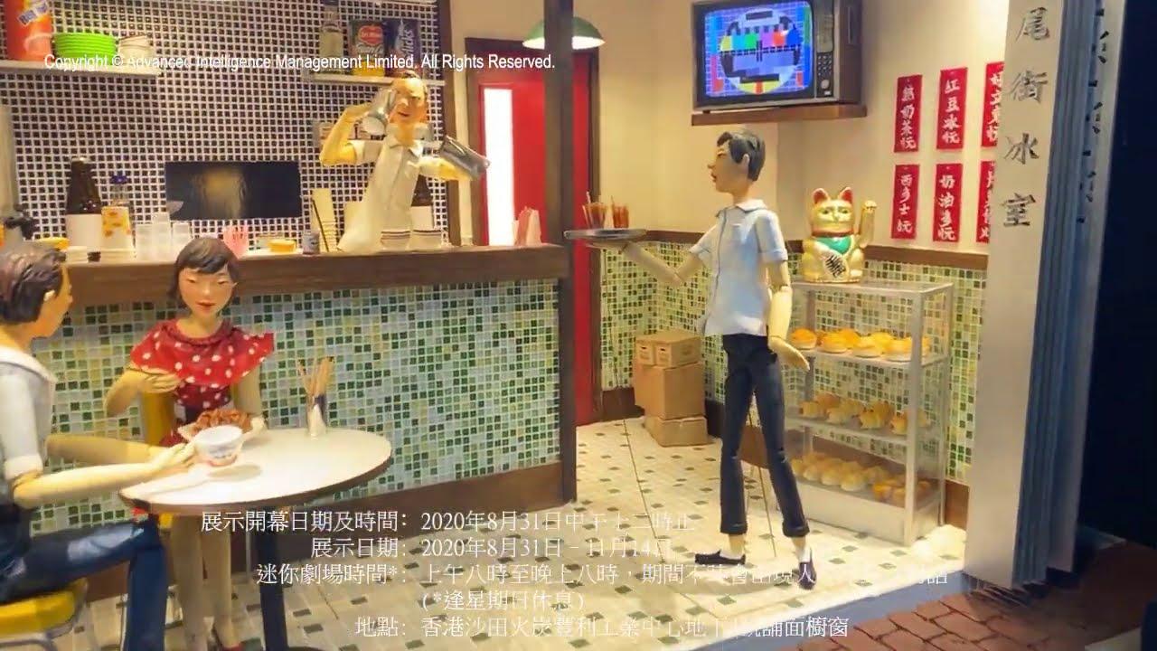 【山尾街冰室】今日開幕了! Our Shan Mei Cafe is launched today!