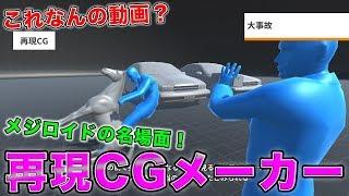 【再現CGメーカー】メジロイドの動画で再現CG作ったら本人は分かるのか??