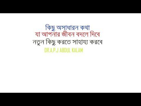 বিখ্যাত ব্যক্তিদের সেরা উক্তি  বাংলা bangla video