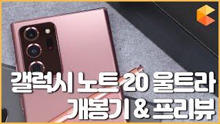갤럭시 노트 20 울트라 개봉기 & 프리뷰