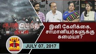 Aayutha Ezhuthu Neetchi 07-07-2017 – Thanthi TV Show