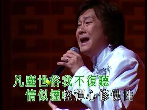 大AL(張武孝) - 禪院鐘聲 (粵調金曲星聲陣演唱會) - YouTube